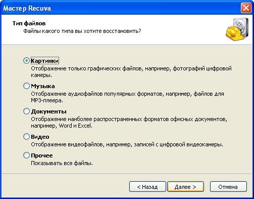 Программа  восстановления  информации, меню  программы.