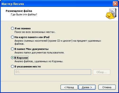 Программа  восстановления  информации. Размещение  файла.