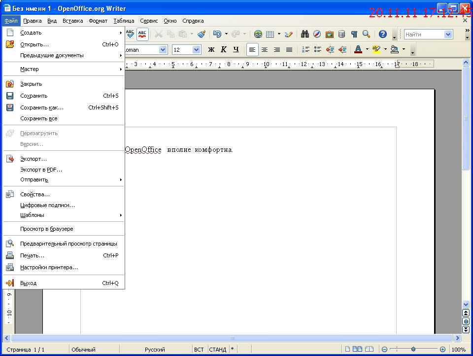 панель  текстового  редактора опеноффис