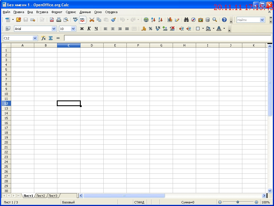таблица Calc в  ОпенОффос