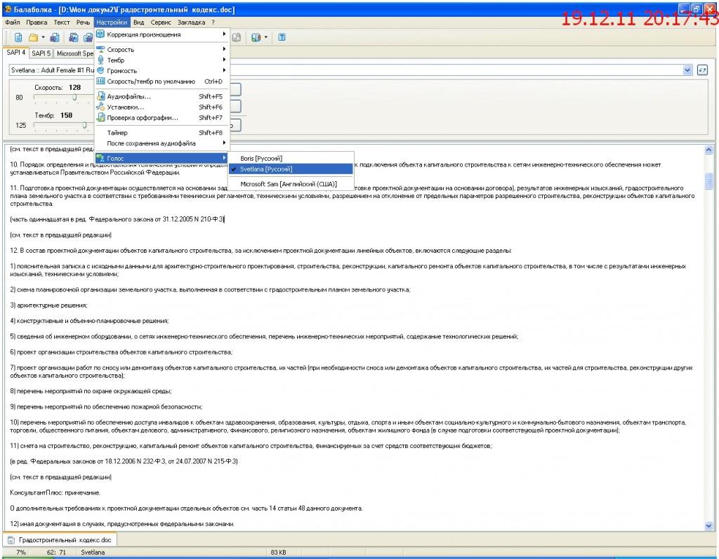 Программа   озвучивания  текстовых  файлов ,настройка  голоса