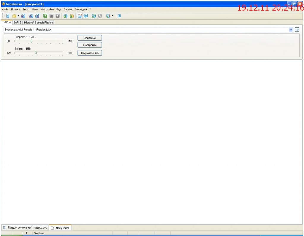 Программа для  озвучивания  текстовых  файлов