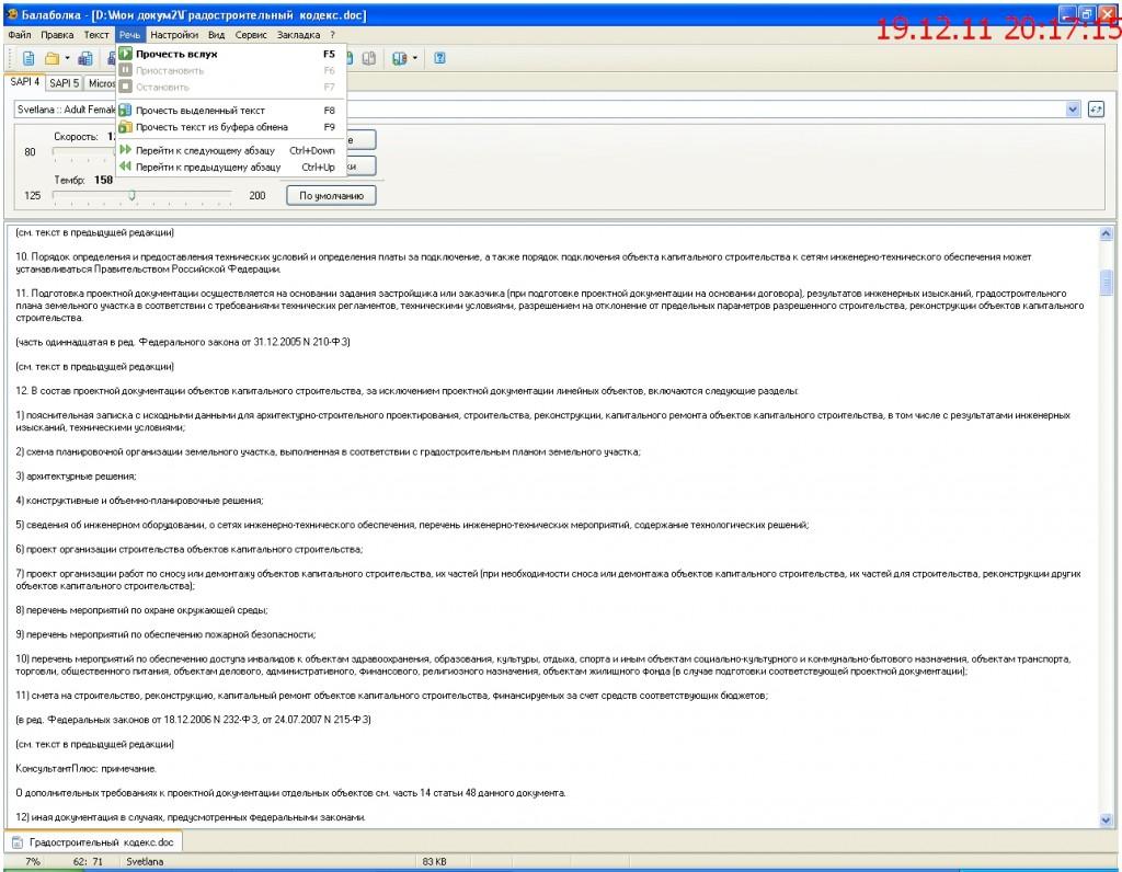 программа  озвучивания  текстовых  файлов,прослушивание