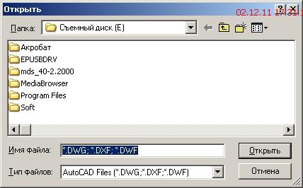 открытие  файлов  в  программе DWGSee