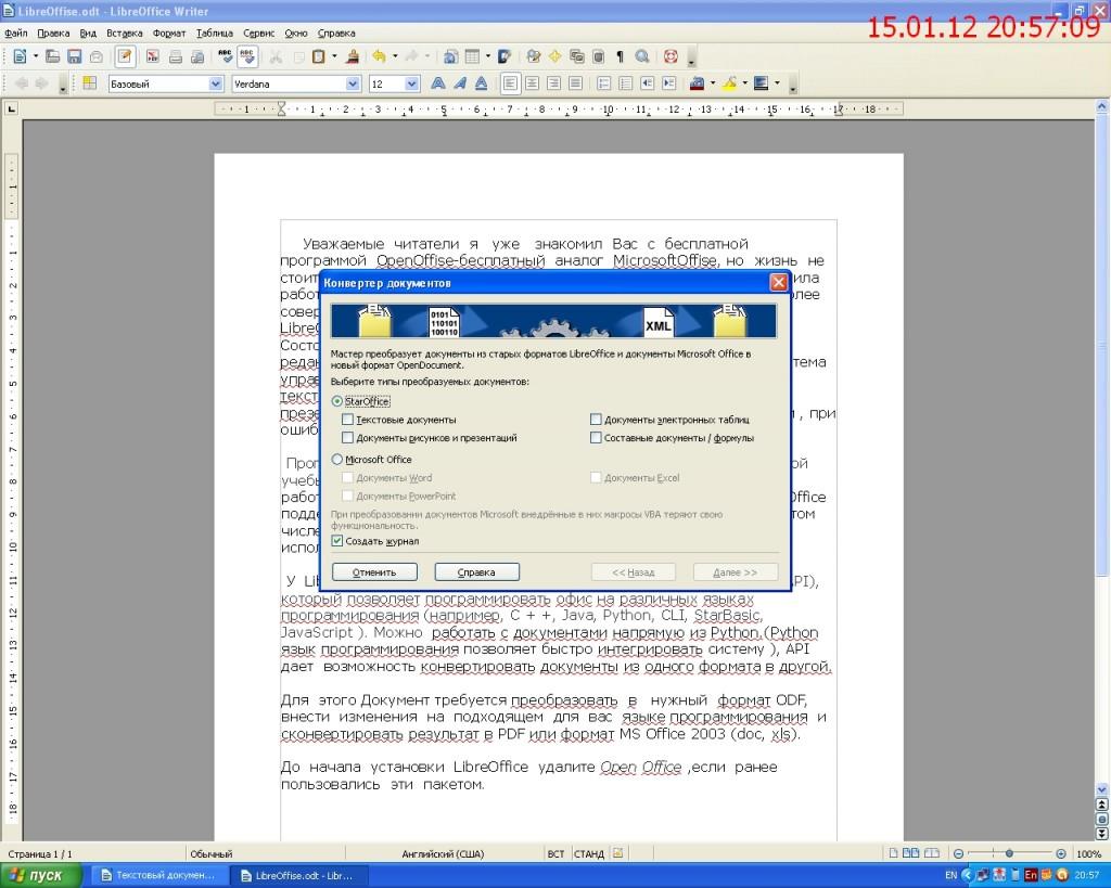 конвертация  форматов  документа в программе редактирования  текста