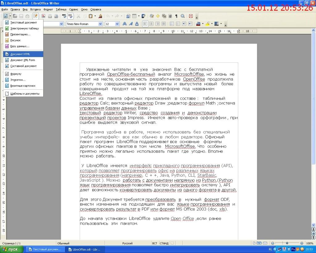 создание  документа  в  текстовом  редакторе LibreOffise