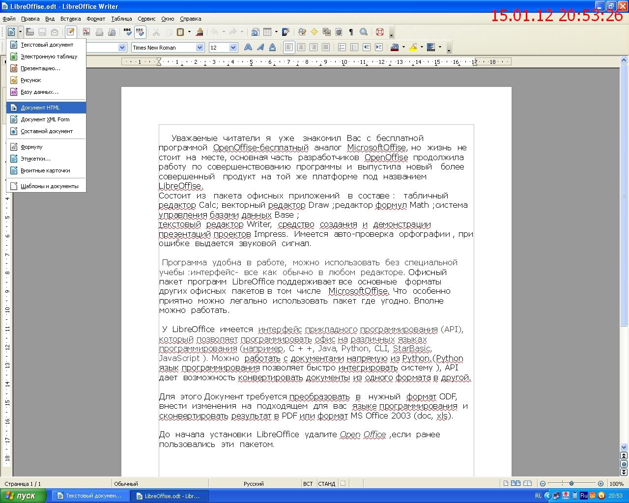 программа создание документов