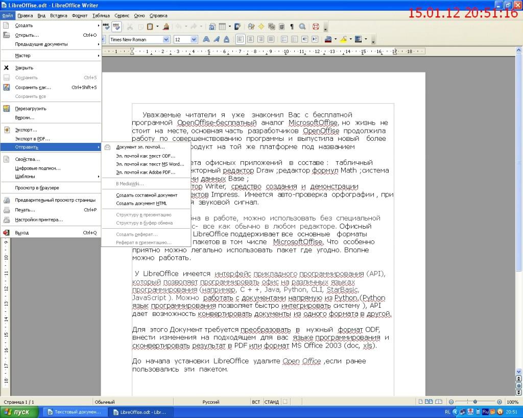 отправка созданного  документа  электронной   почтой  из  редактора