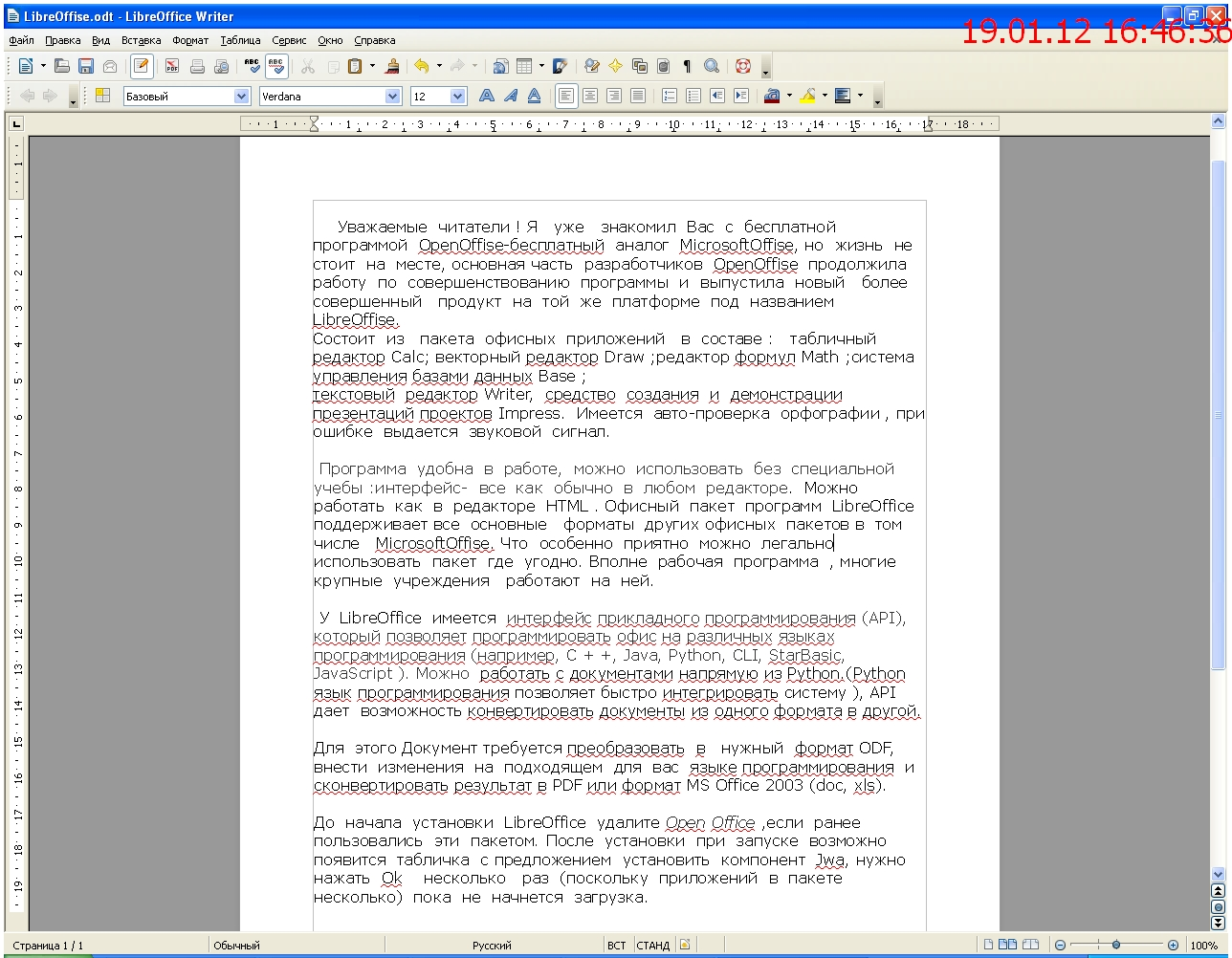 Работа в интернете печать текста