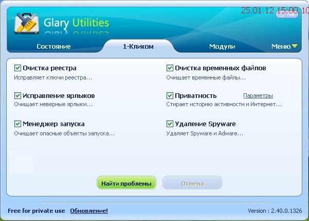 Программа   для  чистки  реестра  и  системы