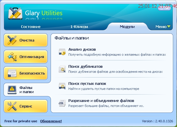 Работа  с  файлами в  программе  Glary  Utilitas