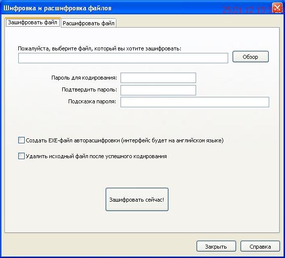 Шифровка  и  расшифровка  файлов