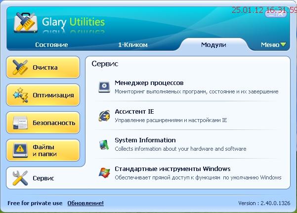 Сервис программы  Glary utilites