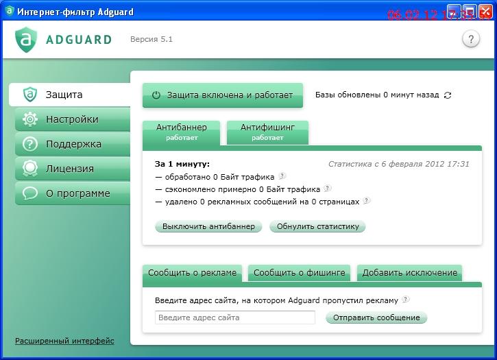 Adguard  -блокировка  рекламы ,изобр №1