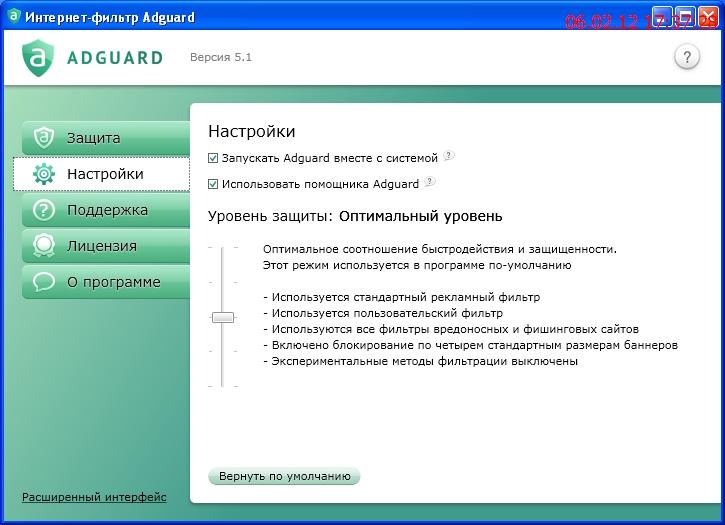 Adguard- блокировка  рекламы, изобр. №2