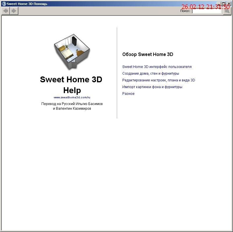 программа  для  дизайна  интерьера, рис.05