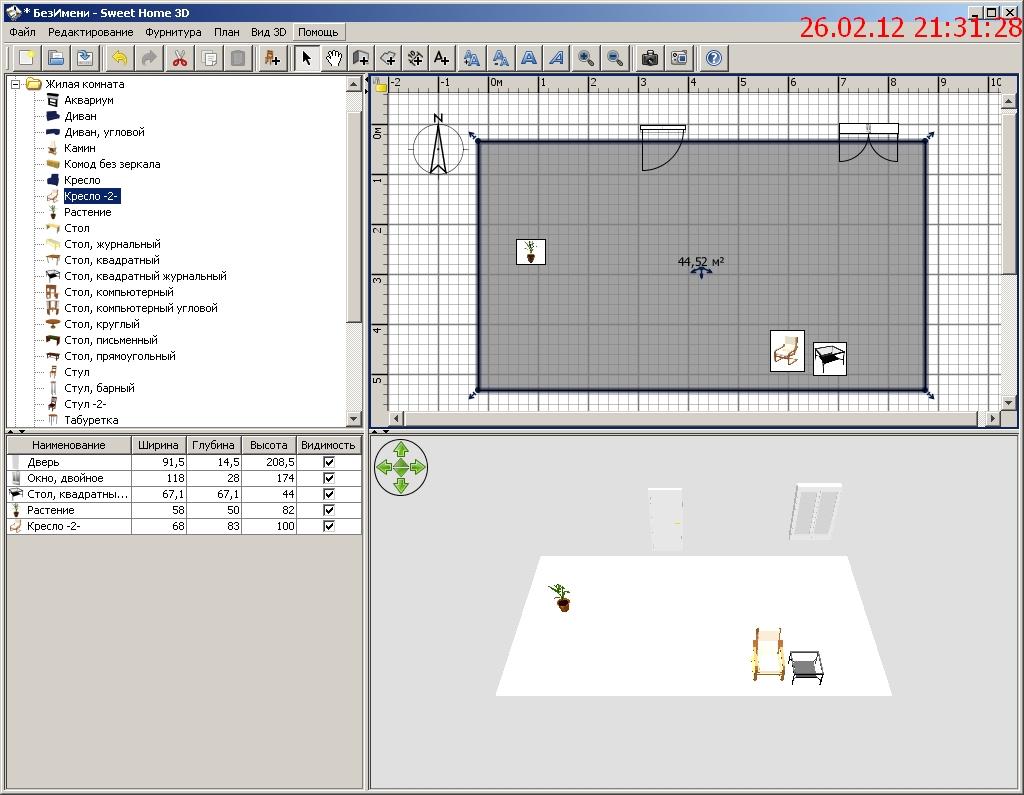 программа  для  дизайна  интерьера,рис 04.
