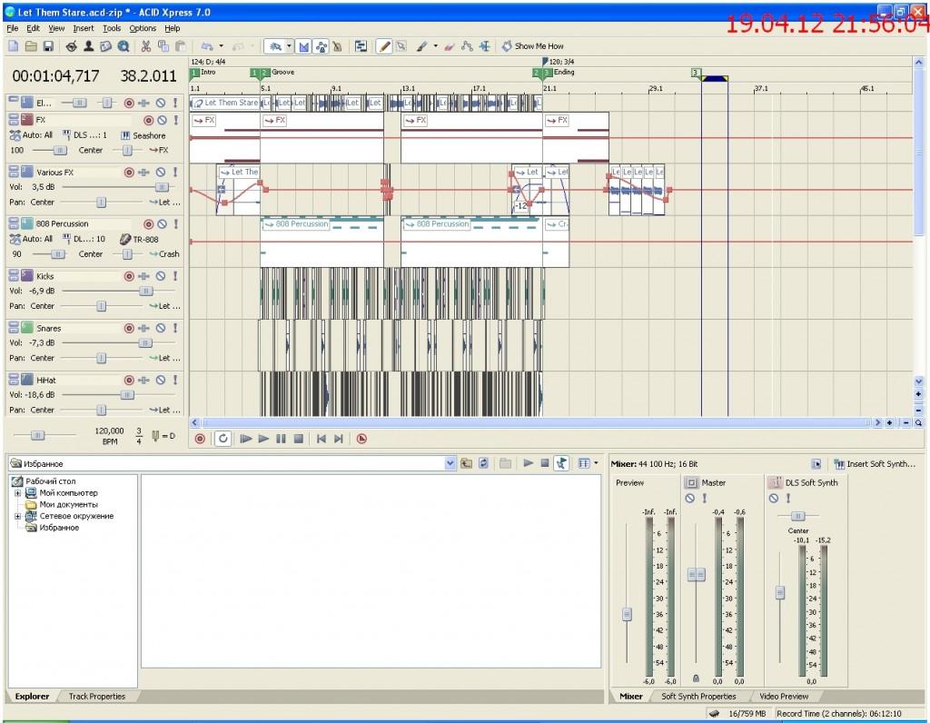 Бесплатная  программа  для  создания  музыки рис.2; интерфейс программы