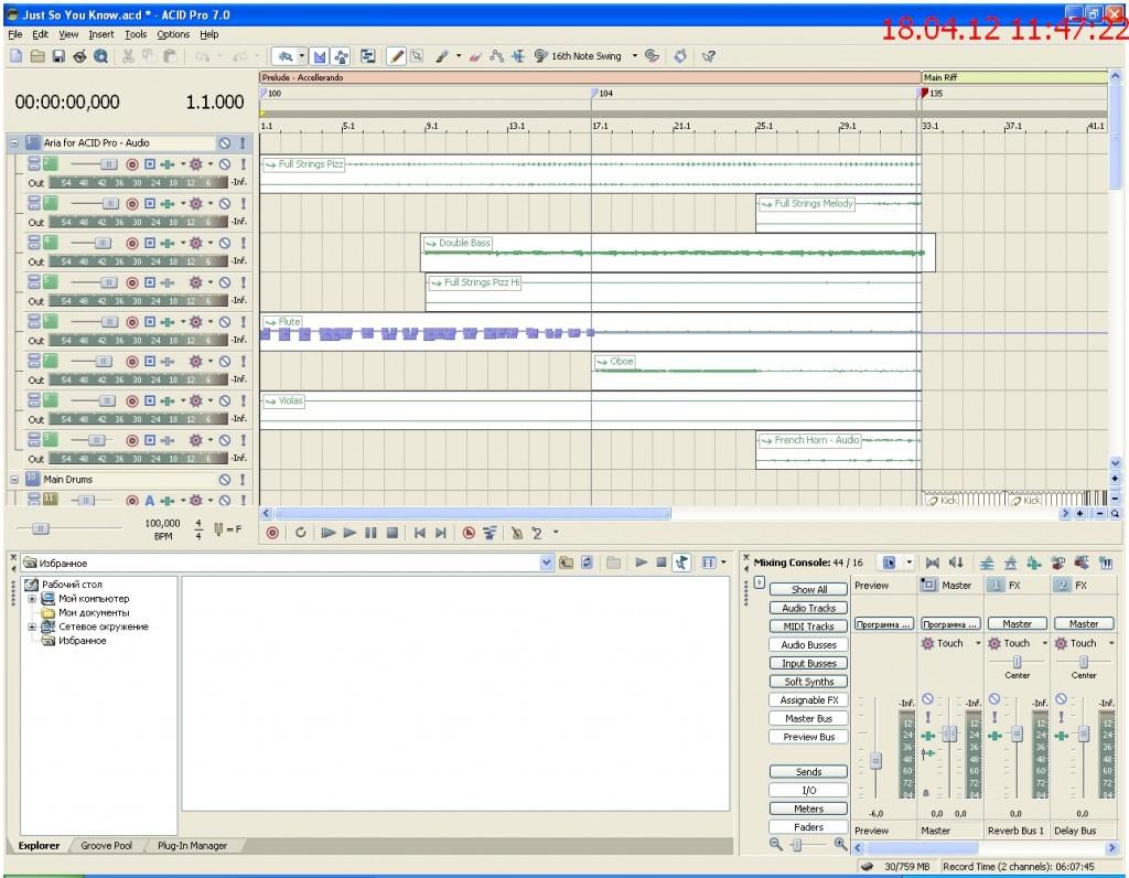 лучшая  программа  для  создания  музыки- рис5