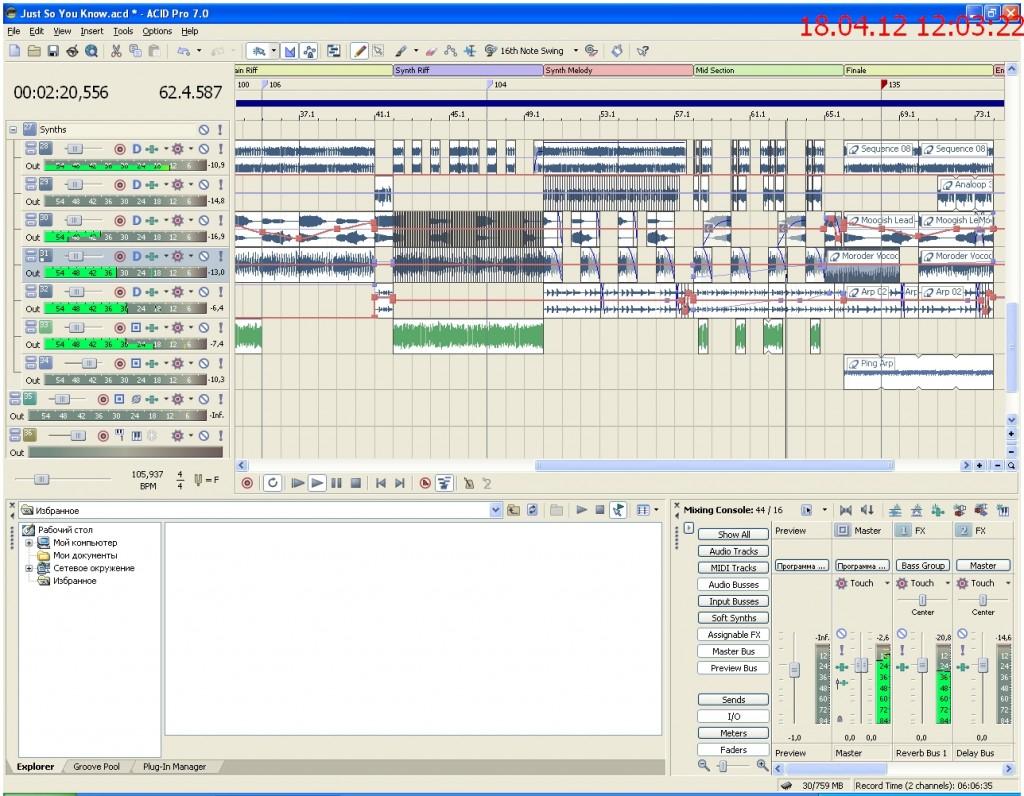 Лучшая  программа  для  создания  музыки -рис.22