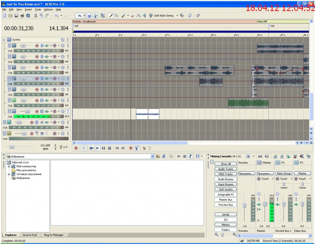 лучшая  программа  для  создания  музыки