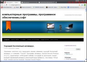 Показано окно с  открытым  сайтом  в  быстром  браузере  Comodo Dragon.