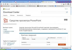 Бесплатная программа для  просмотра презентаций . Показано  окно  Windows сайта   для  скачивания  программы