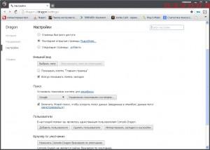 Окно быстрого браузера Comodo dragon. Установка по  умолчанию поисковика в настройках.