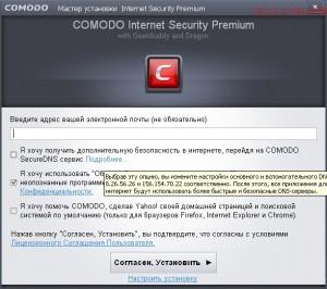 Скриншот  хорошего  бесплатного  антивируса internet Security Premium 2013