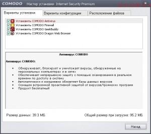 Окно программы с вариантами  установки хорошего  бесплатного  антивируса Comodo  Internet Security Premium 2013