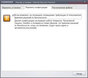 Окно  с вариантами  конфигурации  установки  программа  антивирус Comodo Internet Security Premium 2013