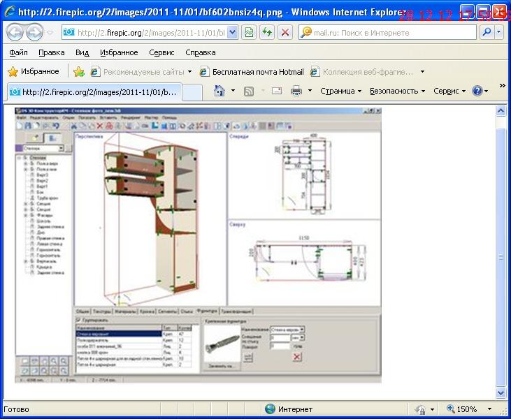 программа по проектированию мебели - фото 3