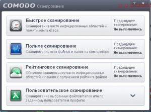 Изображено окно Выбор  вариантов  сканирования  хорошего  бесплатного  антивируса Comodo  Internet Security Premium 2013 6.0