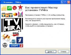 Окно установки  бесплатной  программы  просмотра ТВ онлайн -  TVMira.