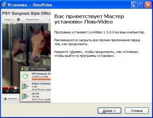Установка  бесплатной  программы  для  скачивания  видео и музыки.