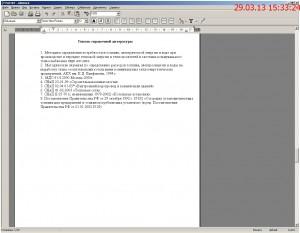 Бесплатный  аналог Word-открытый  файл