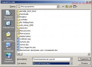 аналог Word-сохранение  документа  в  формате DOC