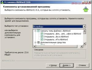 Бесплатный  текстовый  редактор- показана  установка форматов  открываемых  файлов